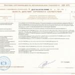 """Сертификация автосервиса """"СТО 73"""" в Ульяновске"""
